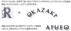 アルファベットサイン