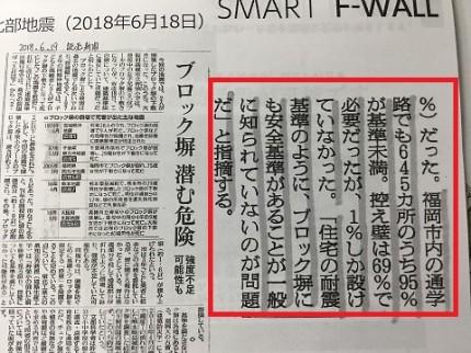 新聞記事 大阪北部地震