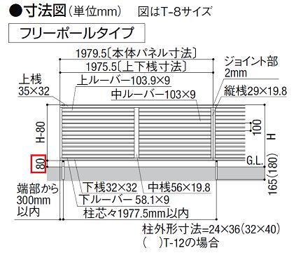 プレスタフェンスすきま8cm