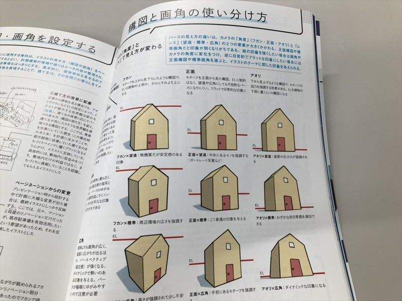 建築知識02
