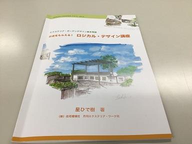 ロジカルデザイン講座