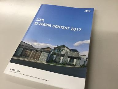 LIXIL受賞作品冊子