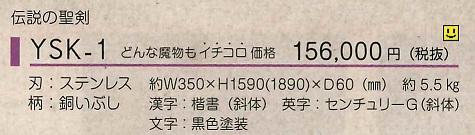 男前表札金額 イチコロ価格