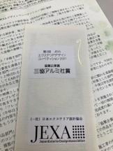 三協アルミ社賞