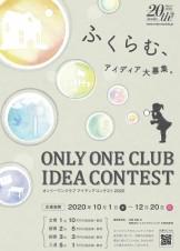 OWアイデアコンテスト2020