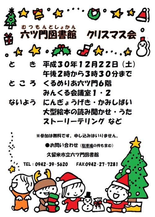 Xmas-event-kurume-tosyokan2018-0004