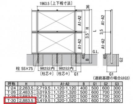 LIXIL アルミ多段柱詳細