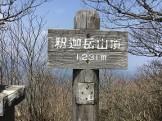 釈迦岳頂上