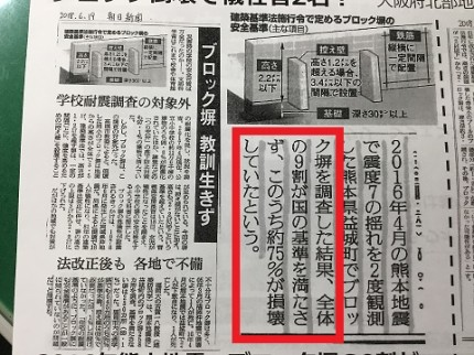 新聞記事 熊本地震