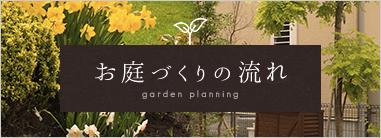 お庭づくりの流れ