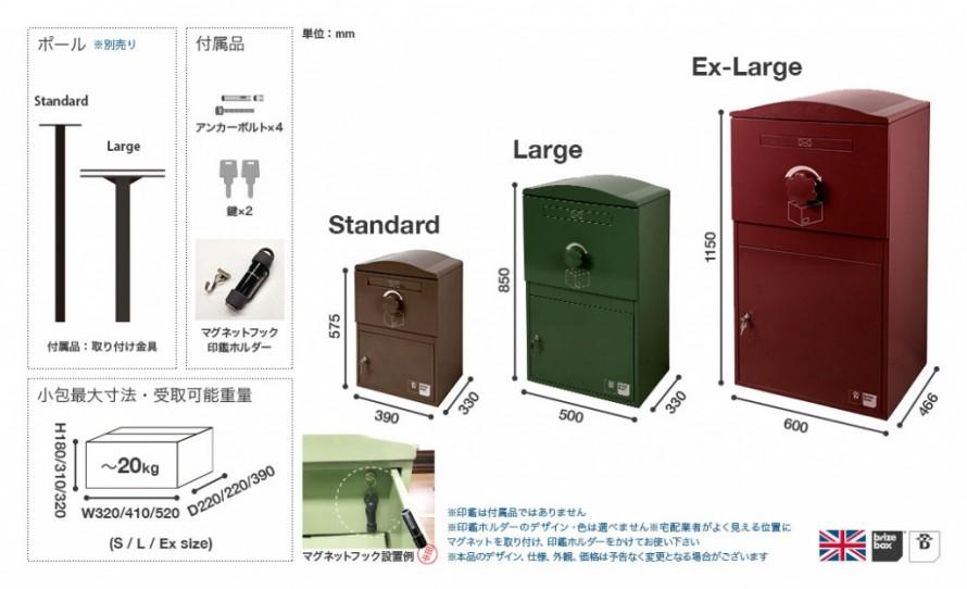 brizebox-size