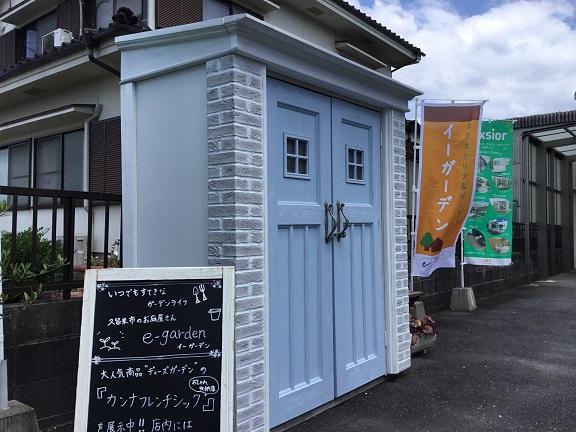 久留米のお庭屋さん、e-garden