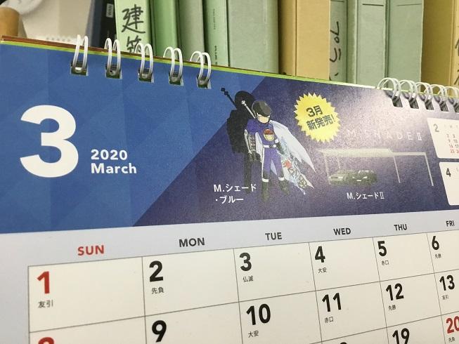 3月はMシェードブルー