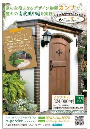 e-garden-e1495787379930