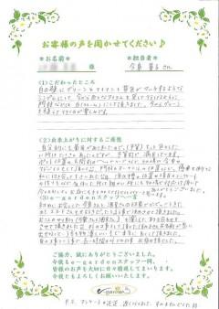itosama-koe