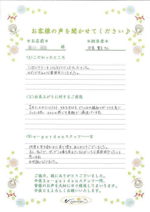 kaneyuki-koe