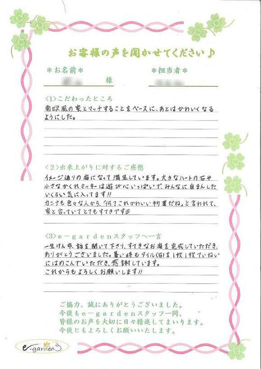 maeyamasama-koe