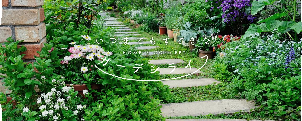いつまでも素敵なガーデンライフ 久留米市エクステリアe-garden