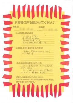 miyazonosamakoe