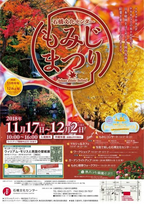 momiji-poster-e1539937216455
