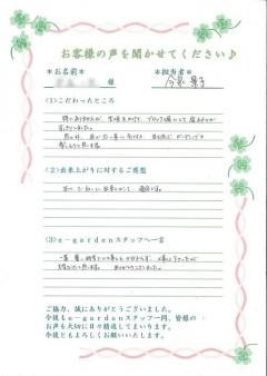 nakaosama-koe