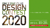 デザインコンテスト2020