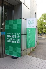 onlyone商品展示会