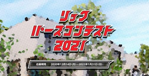 rik-contest2021