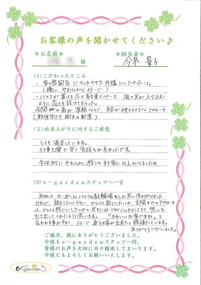 saga-itosama-koe-1