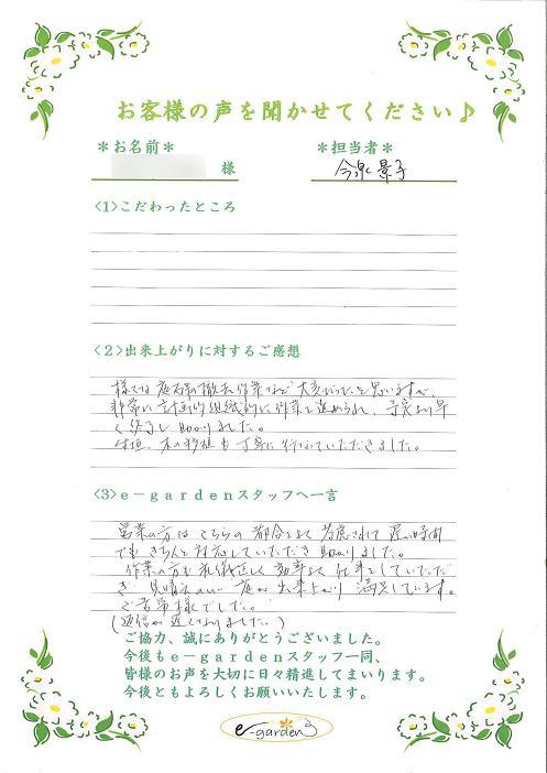 takamiyasama-koe
