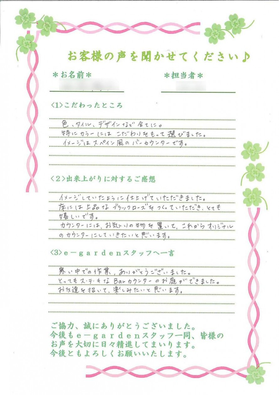 tazoesamakoe2