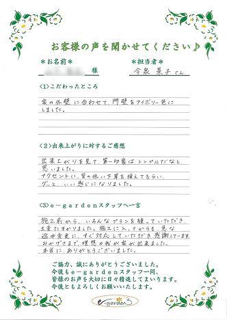 yamashita-koe